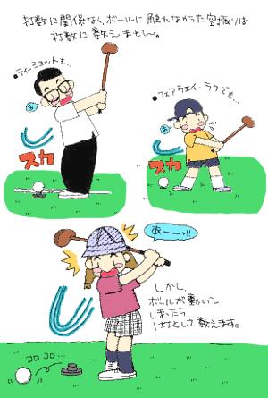 空振りは打数に数えない   ルールについて   パークゴルフについて ...
